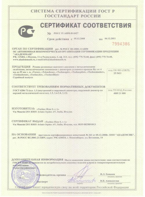 Сертификаты и ГОСТЫ 1